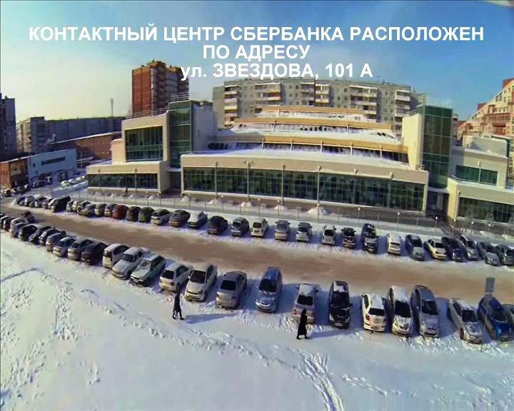Вакансия «Специалист единого контактного центра Сбербанка» в г.Омске