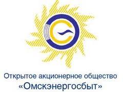 ОАО «Омская энергосбытовая компания»