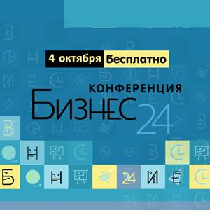 конференция Бизнес24 во Владимире